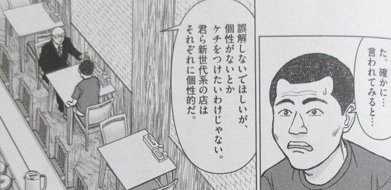 らーめん再遊記 1巻 感想 00081