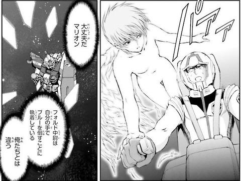 ザ・ブルー・ディスティニー 9巻 感想 08