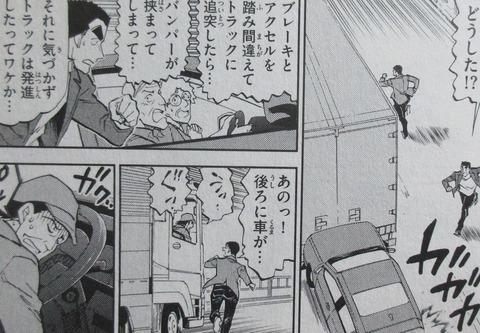 名探偵コナン 警察学校編 下巻 最終回 感想 21