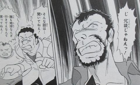 クロスボーンガンダムDUST 11巻 感想 00067