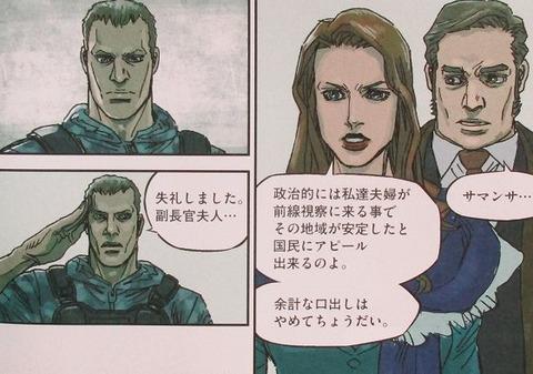 ガンダム サンダーボルト外伝 4巻 感想 00058
