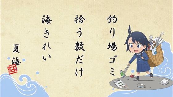 放課後ていぼう日誌 3話 感想 01020
