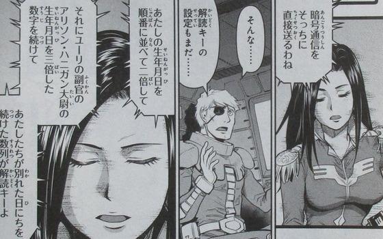 機動戦士ガンダム GROUND ZERO コロニーの落ちた地で 3巻 感想 00036
