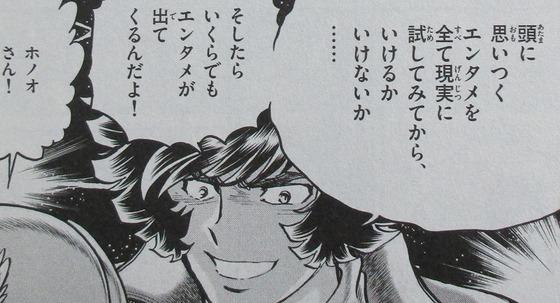 アオイホノオ 22巻 感想 00037