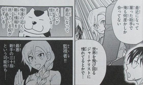マテリアル・パズル 神無き世界の魔法使い 5巻 感想 00034
