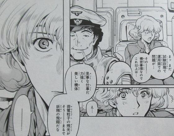 ガンダム0083 REBELLION 14巻 感想 00104