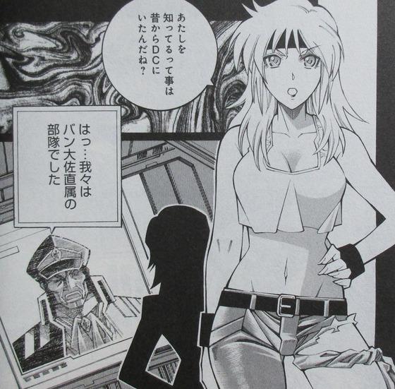 スーパーロボット大戦OG RoA BAD BEAT BUNKER 6巻 感想 00044