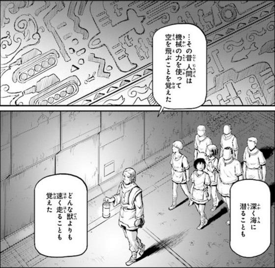 機動戦士MOONガンダム 第1話 (3)