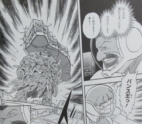クロスボーン・ガンダム DUST 13巻 最終回 感想 ネタバレ 37