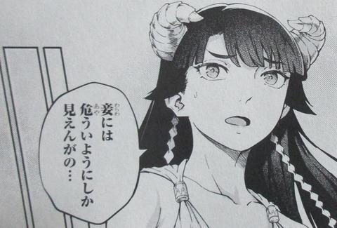 結婚指輪物語 10巻 感想 09