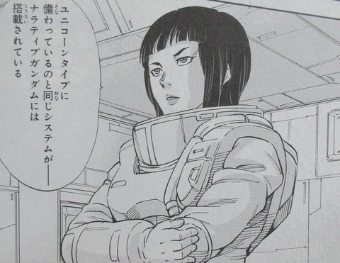 機動戦士ガンダムNT 5巻 感想 38