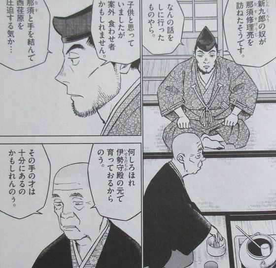 新九郎、奔る! 4巻 感想 00090