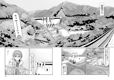 ゆるキャン 11巻 感想 18