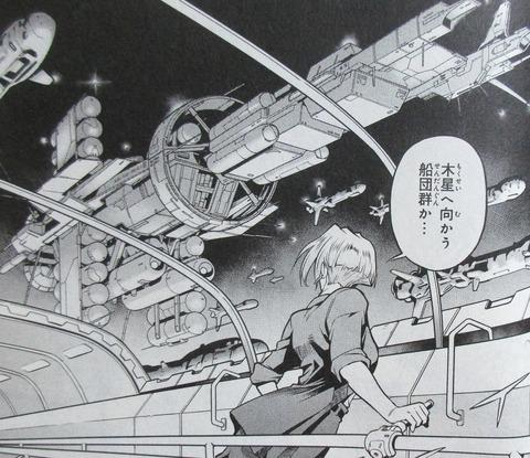 ガンダム0083 REBELLION 16巻 最終回 感想 51