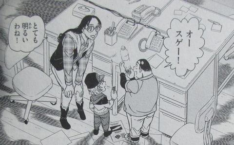 名探偵コナン 99巻 感想 ネタバレ 32