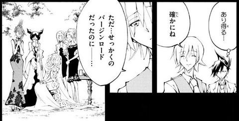 シャーマンキング マルコス 1巻 感想 00025