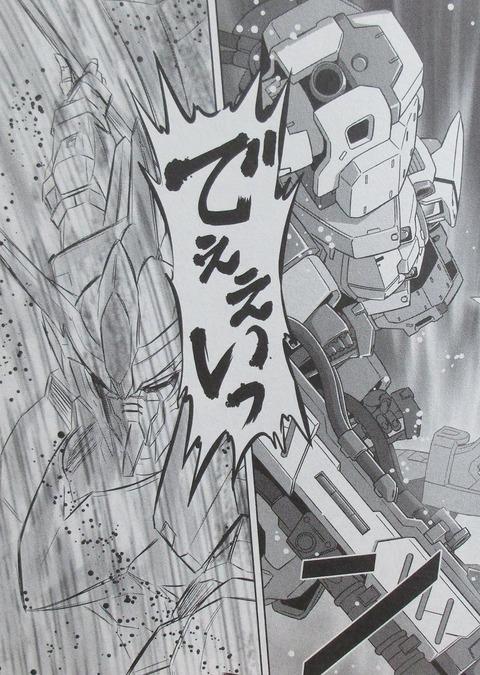 G-UNIT オペレーション・ガリアレスト 2巻 感想 00031
