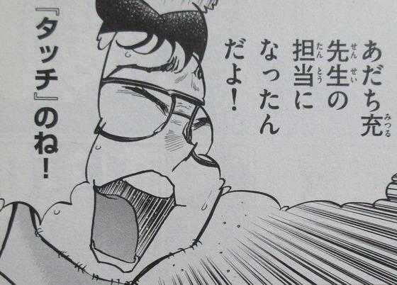 アオイホノオ 23巻 感想 00052