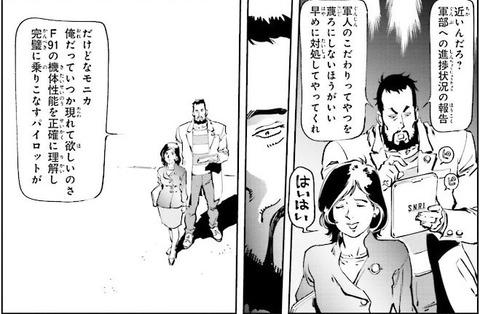 機動戦士ガンダムF91 プリクエル 1巻 感想 ネタバレ 13