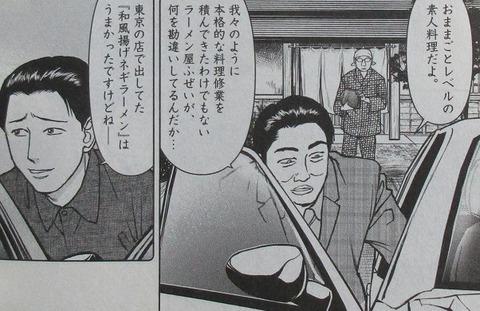 らーめん再遊記 3巻 感想 23
