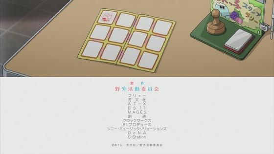へやキャン△ 第2話 感想 00109