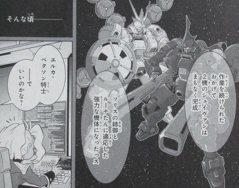 ガンダムW G-UNIT オペレーション・ガリアレスト 3巻 感想 37