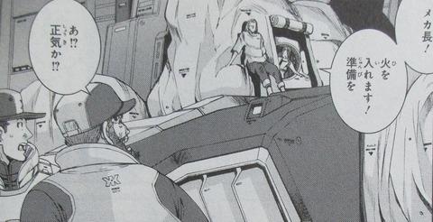 ジョニー・ライデンの帰還 21巻 感想 17