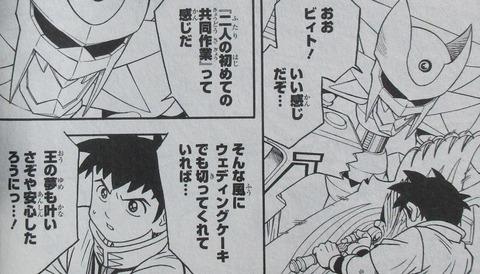 冒険王ビィト 15巻 感想 054
