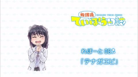 放課後ていぼう日誌 第8話 感想 00302