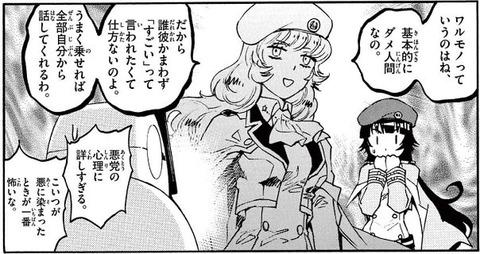 絶対可憐チルドレン 62巻 感想 04
