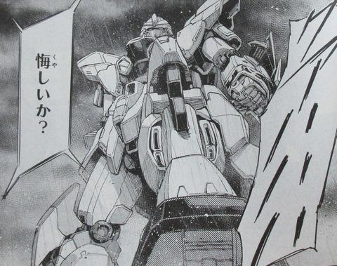 機動戦士ガンダムNT 4巻 感想 88