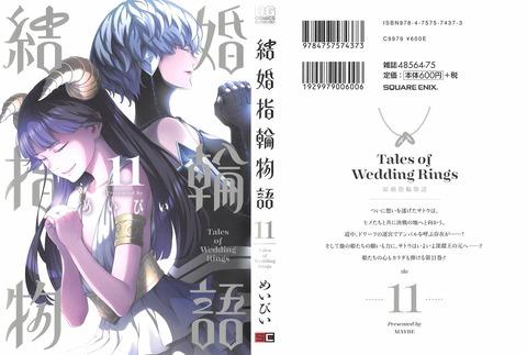 結婚指輪物語 11巻 感想