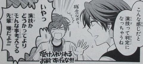 月刊少女野崎くん 12巻 感想 00043