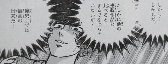 アオイホノオ 23巻 感想 00066