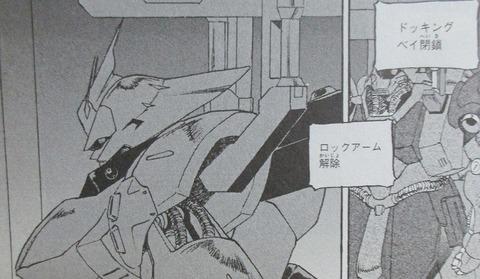 ガンダム 新ジオンの再興 レムナント・ワン 1巻 感想 13