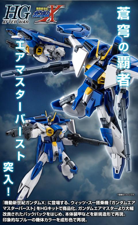 20200630_hg_gundam_air-master_burst_02