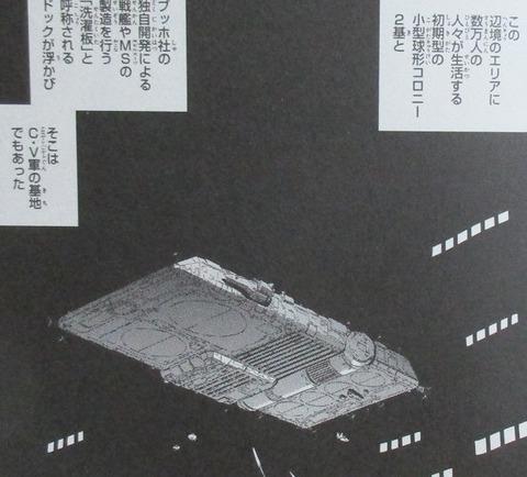 機動戦士ガンダムF91 プリクエル 1巻 感想 ネタバレ 36