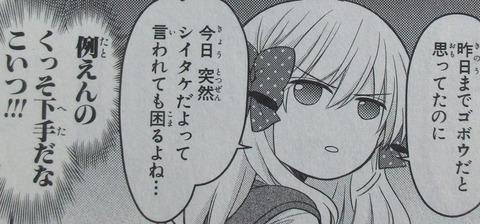 月刊少女野崎くん 13巻 感想 065