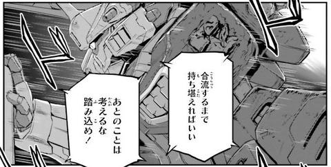 機動戦士ムーンガンダム 7巻 感想 ネタバレ 04