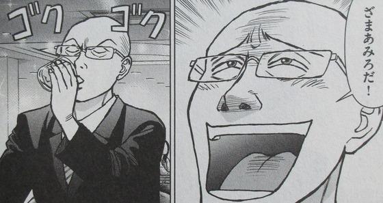 らーめん再遊記 1巻 感想 00072