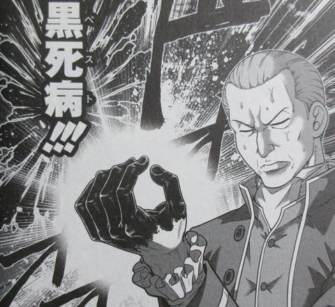 ムダヅモ無き改革 プリンセスオブジパング 9巻 感想 23