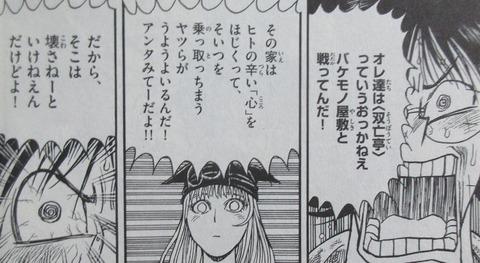 双亡亭壊すべし 19巻 感想 64