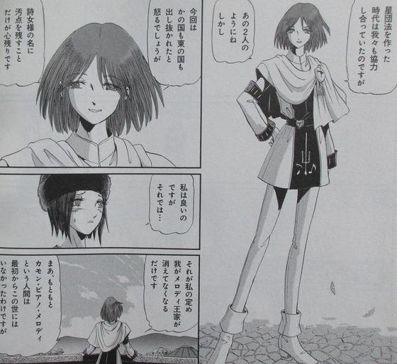 ファイブスター物語 15巻 感想 00043