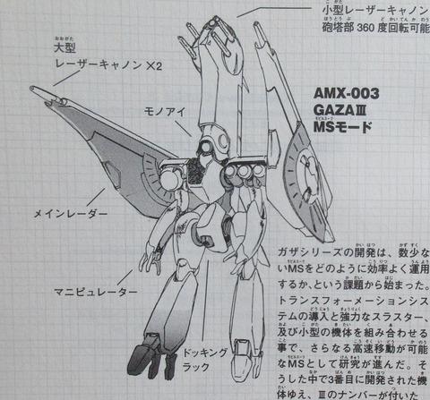 ガンダム 新ジオンの再興 感想 00079
