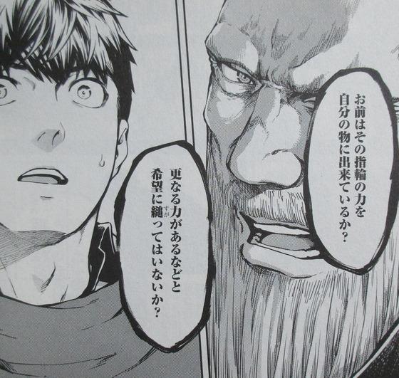 結婚指輪物語 9巻 感想 00069