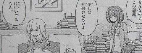 トニカクカワイイ 13巻 感想 13