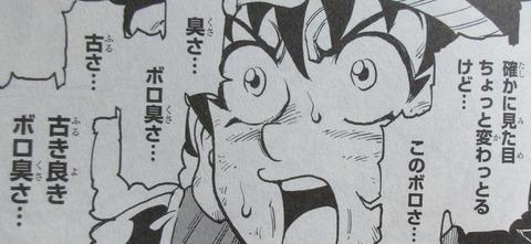 BUILD KING 3巻 最終回 感想 11