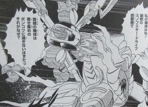 クロスボーン・ガンダム DUST 13巻 最終回 感想 ネタバレ 59