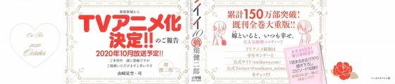 トニカクカワイイ 10巻 感想 00062