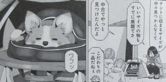 ゆるキャン 10巻 感想 00047